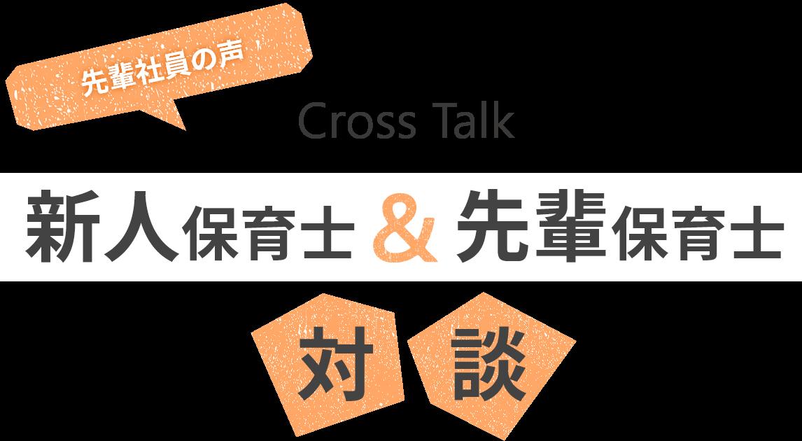 先輩社員の声 Cross Talk 新人保育士&先輩保育士 対談